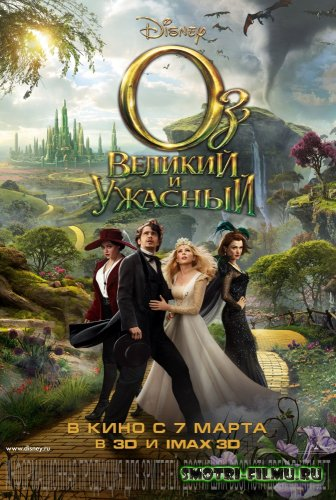 ��: ������� � ������� / Oz the Great and Powerful (2013) CAMRip