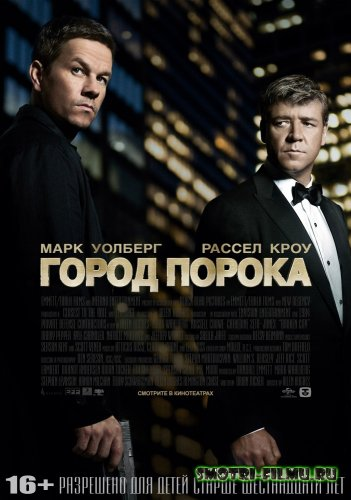 Город порока / Broken City (2013) TS