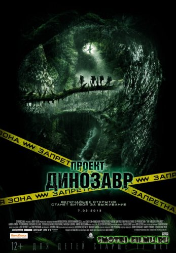 Постер к сериалу Проект «Динозавр» / The Dinosaur Project (2012)  HDRip [720]