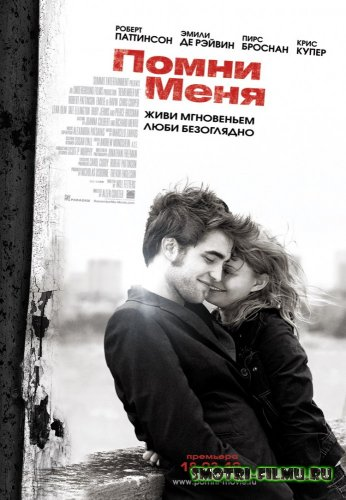 Помни меня / Remember Me (2010) HDRip