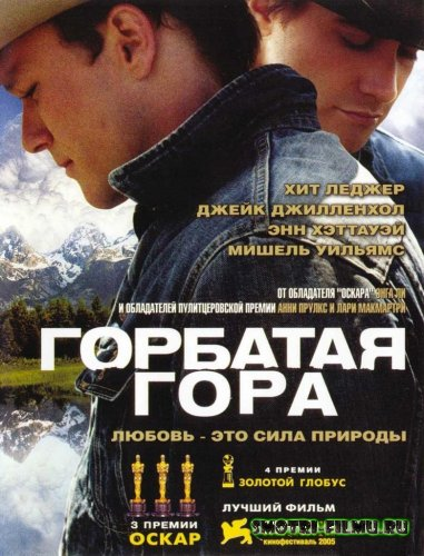 Постер к сериалу Горбатая гора / Brokeback Mountain (2005) BDRip