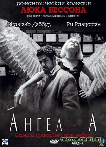 ������ � ������� �����-� / Angel-A (2005) BDRip