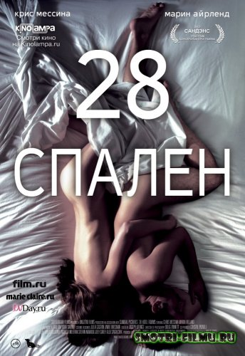Постер к сериалу 28 спален / 28 Hotel Rooms (2012) WEB-DLRip