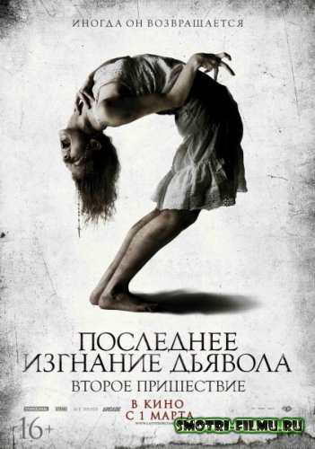 ������ � ������� ��������� �������� �������: ������ ���������� / The Last Exorcism Part II (2013) CAMRip