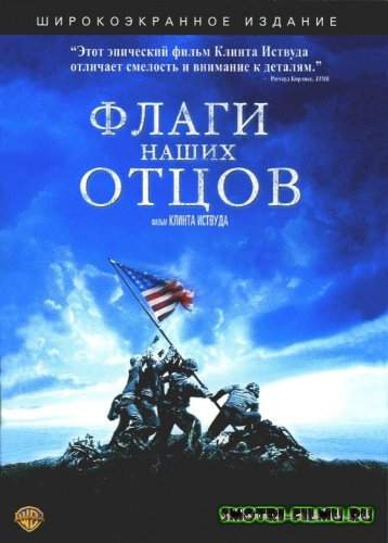 Флаги наших отцов / Flags of Our Fathers (2006) DVDRip