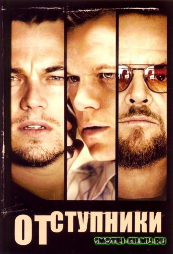������ � ������� ���������� / The Departed (2006) HDRip