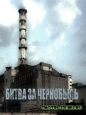 Битва за Чернобыль / The Battle of Chernobyl (2006) DVDRip