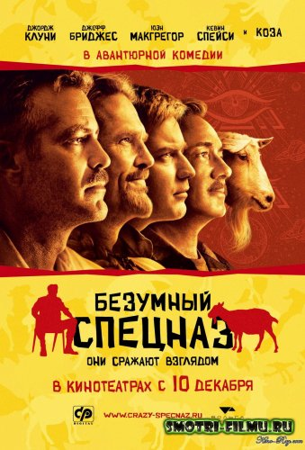 Постер к сериалу Безумный спецназ / The Men Who Stare at Goats (2009) HDRip