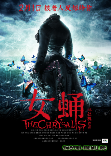 Постер к сериалу Куколка / The Chrysalis (2012) Китай HDTVRip