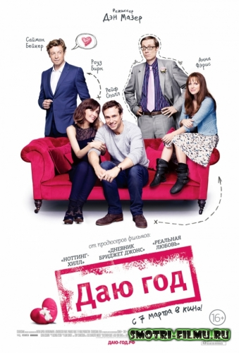 Постер к сериалу Даю год / I Give It a Year (2013)  DVDRip