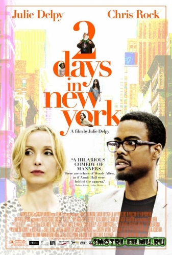 ��� ��� � ���-����� / 2 Days in New York (2012) HDRip