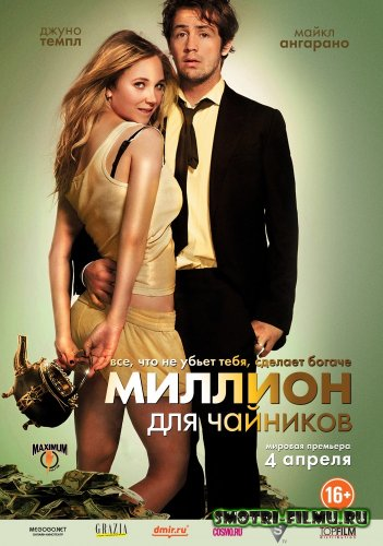 Миллион для чайников / The Brass Teapot (2012) DVDRip