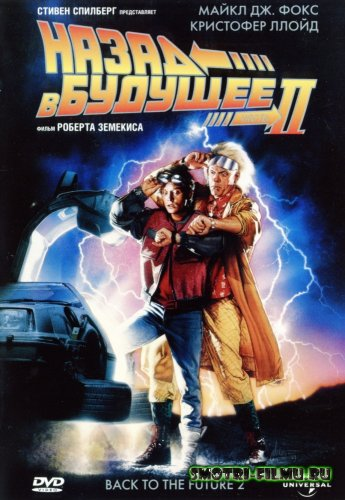 Назад в будущее 2 / Back to the Future Part II (1989) HDRip