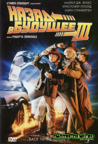Назад в будущее 3 / Back to the Future Part III (1990) HDRip