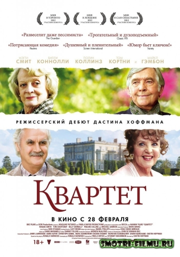 ������� / Quartet (2012) HDRip