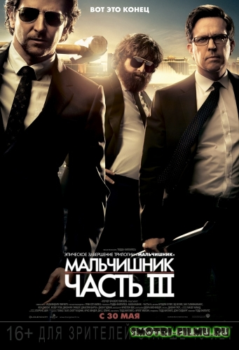 Мальчишник: Часть III / The Hangover Part III (2013) CAMRip