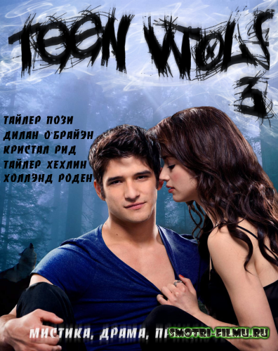 �������� 3 ����� /��������� / Teen Wolf / (2013) ������, 24-����� (RUS) WEB-DL-Rip