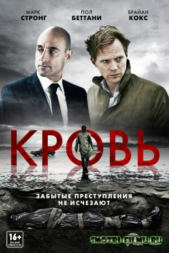 Кровь / Blood (2012) HDRip