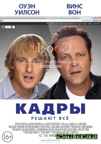 Постер к сериалу Кадры / The Internship (2013) CAMRip