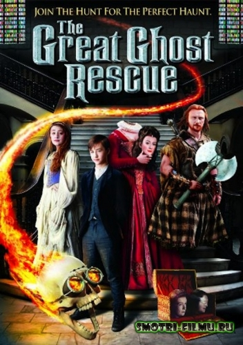������ � ������� ������� ���������� �������� / The Great Ghost Rescue (2011) �DRip
