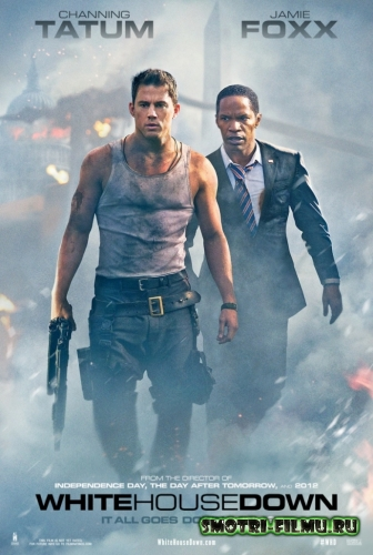 ������ � ������� ����� ������ ���� / White House Down (2013) TS