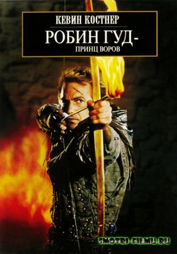 Робин Гуд: Принц воров / Robin Hood: Prince of Thieves (1991) BDRip