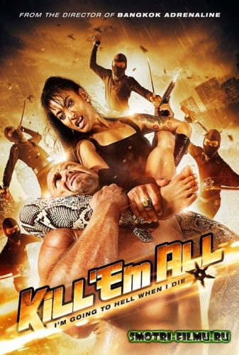 Убей их всех / Kill 'em All (2012) DVDRip