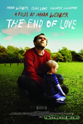 Конец любви / The End of Love (2012) WEB-DLRip
