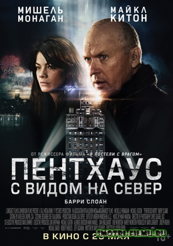 Постер к сериалу Пентхаус с видом на север / Penthouse North (2013) HDRip