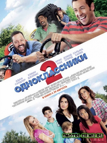 Одноклассники 2 / Grown Ups 2 (2013) TS