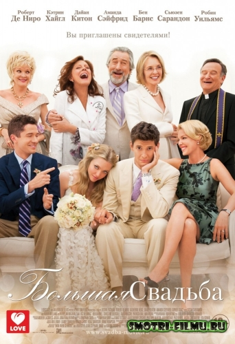 ������ � ������� ������� ������� / The Big Wedding (2013) HDRip
