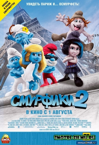 Смурфики 2 / The Smurfs 2 (2013) TS