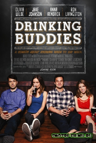 ������ � ������� ������������ / Drinking Buddies (2013) WEB-DLRip