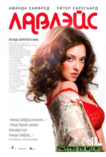 Лавлэйс / Lovelace (2013) WEB-DLRip