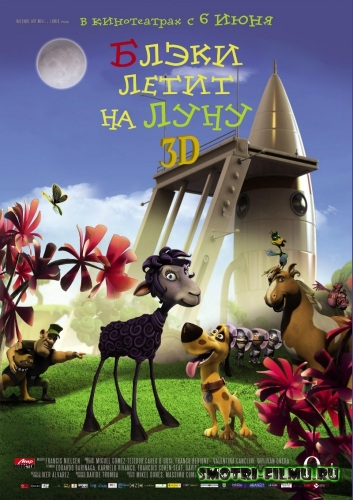 Постер к сериалу Блэки летит на Луну / Black to the Moon 3D (2013) WEB-DLRip