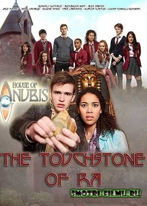 ������ � ������� ������� �������: ��������� ������ �� / House of Anubis: Touchstone of Ra (2013) SATRip