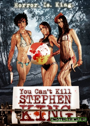 ������ � ������� �� �� ������ ����� ������� ����� / You Can't Kill Stephen King (2012) DVDRip