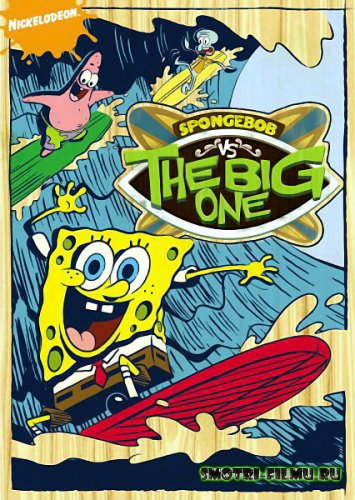 Постер к сериалу Губка Боб против Громадины / SpongeBob vs. the Big One (2009) DVDRip