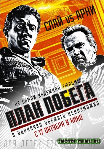 План побега / Escape Plan (2013) CAMRip