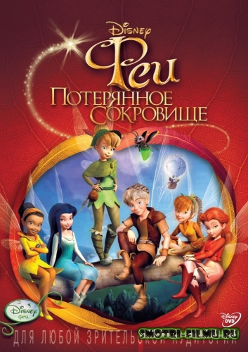 ������ � ������� ���: ���������� ��������� / Tinker Bell and the Lost Treasure (2009) BDRip