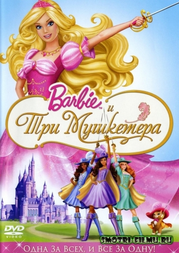 Постер к сериалу Барби и три мушкетера / Barbie and the Three Musketeers (2009) DVDRip