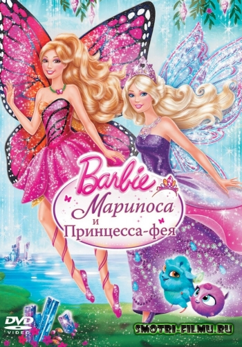 Постер к сериалу Barbie: Марипоса и Принцесса-фея / Barbie: Mariposa & The Fairy Princess (2013) HDRip