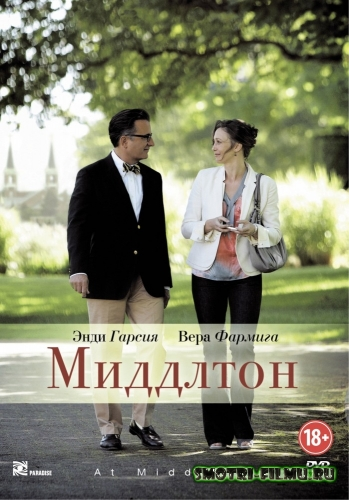 Миддлтон / At Middleton (2013) DVDRip