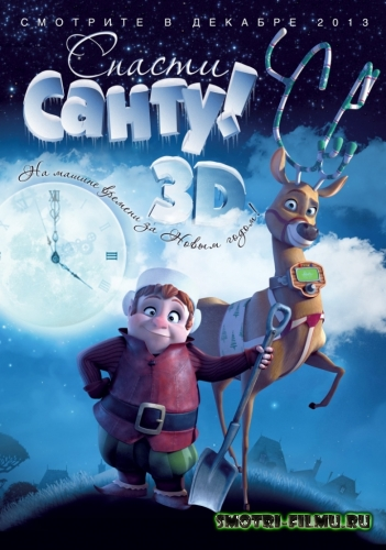 ������ ����� / Saving Santa (2013) HDRip