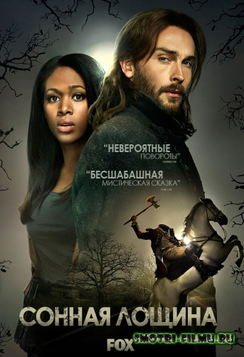Сонная Лощина / Sleepy Hollow (2014) 1 и 2-сезоны WEB-DLRip