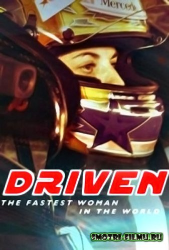 Самая быстрая женщина в мире / Driven The Fastest Woman in the World (2013) HDTVRip