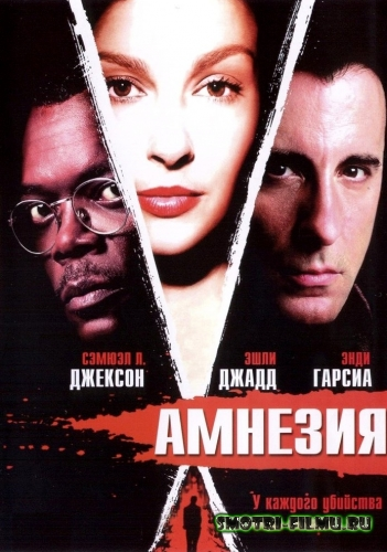 Амнезия / Twisted (2003) HDTV