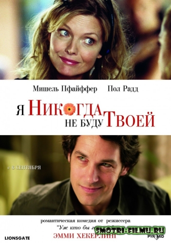 � ������� �� ���� ����� / I Could Never Be Your Woman (2006) DVDRip