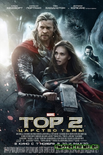 Постер к сериалу Тор 2: Царство тьмы / Thor: The Dark World (2013) TS *PROPER*