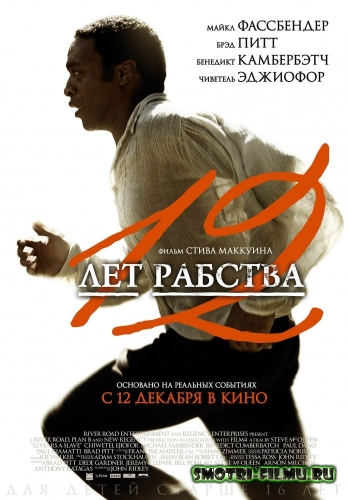 ������ � ������� 12 ��� ������� / 12 Years a Slave (2013) TS